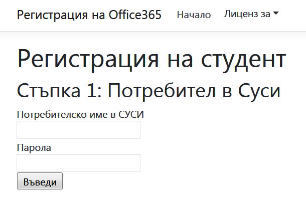 Място за регистрация