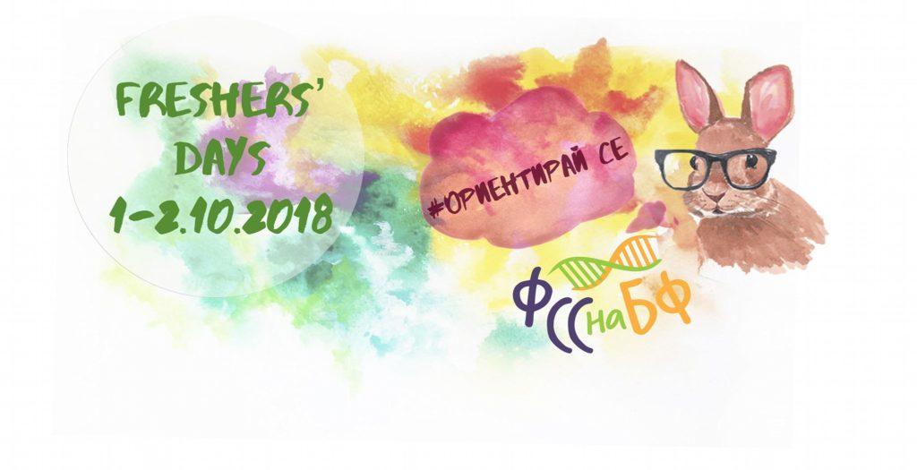 Първокурсници очакваме Ви! FRESHERS' DAYS 2018 Ново начало